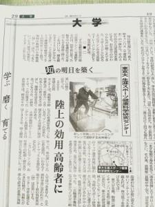 東京大 生涯スポーツ健康科学研究センター